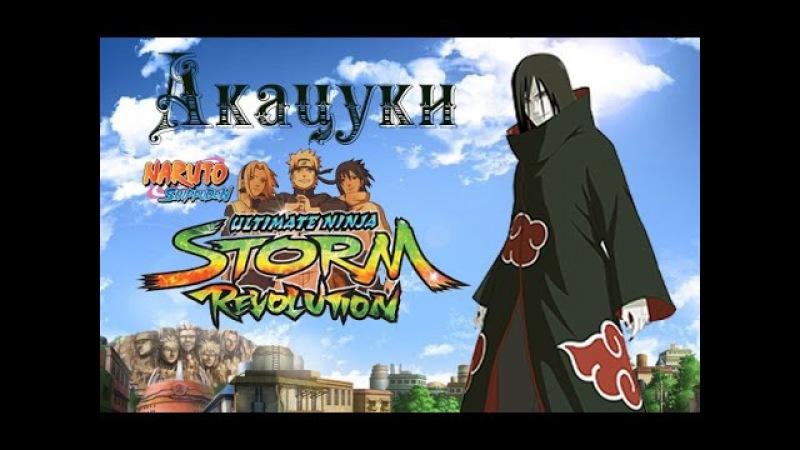 Основание Акацуки. NARUTO Shippuden UNS Revolution 1