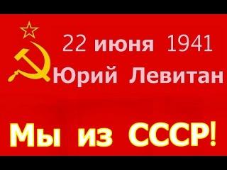 22 июня 1941 Юрий Левитан ☭ Внимание говорит Москва Заявление Советского Правительства ☭ Мы из СССР!