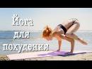 Йога для похудения Фитнес-йога для начинающих С Катериной Буйда BODYTRANSFORMING