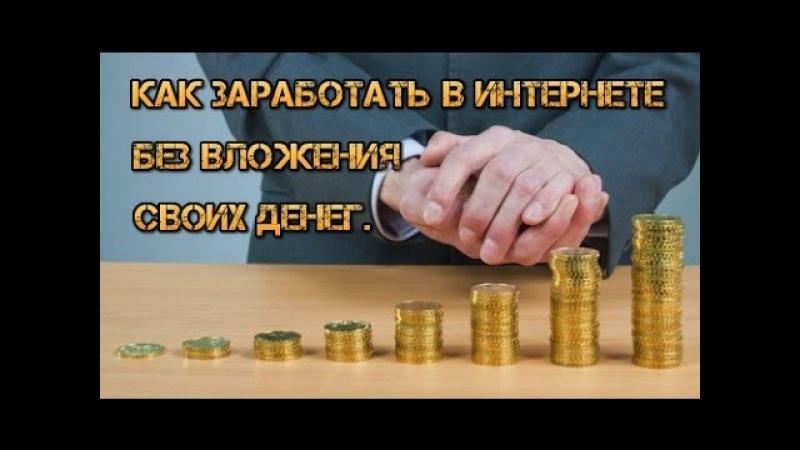 Заработок денег без регистрации казино заработок денег
