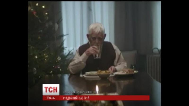 Мережу розірвав сумний і зворушливий відеоролик про Різдво