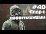 [Прохождение Fallout 4] - Спор с минитменами - #40
