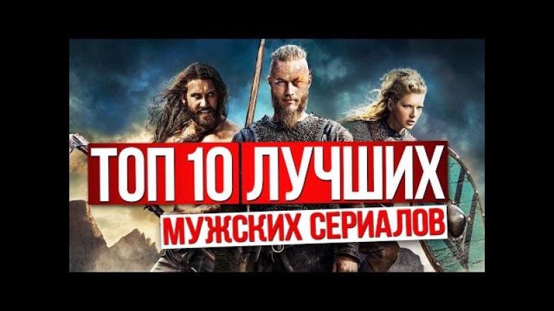 ТОП 10 ЛУЧШИХ МУЖСКИХ СЕРИАЛОВ