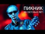 Пикник - Юбилейный концерт 30 световых лет (2011)