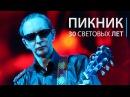 Пикник Юбилейный концерт 30 световых лет 2011