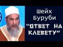 Шейх Буруби Ответ на клевету на ученых аль-Азхара