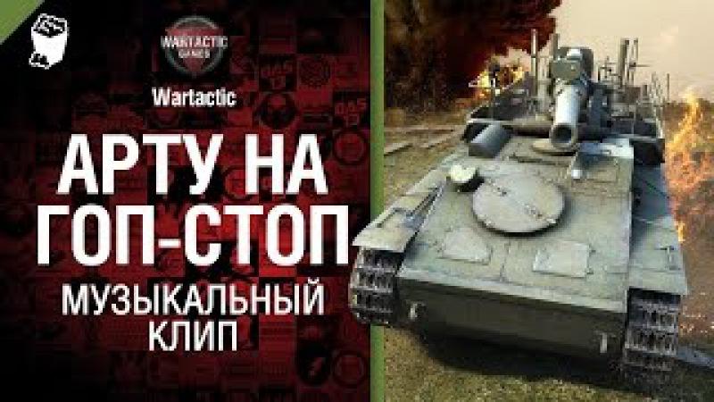 Арту на гоп-стоп - музыкальный клип от Студия ГРЕК и Wartactic Games [А. Розенбаум]