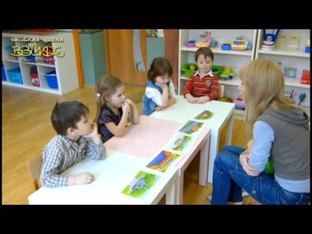 Частный англоязычный детский сад Дети учат английский Basic English Lesson 1