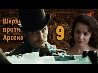 Шерлок Холмс против Арсена Люпена - Очень бурная фантазия. Часть 9
