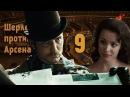 Шерлок Холмс против Арсена Люпена Очень бурная фантазия Часть 9