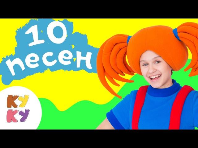 КУКУТИКИ Сборник Десять песенок для малышей