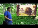 Богородицкий парк. 200 лет спустя...