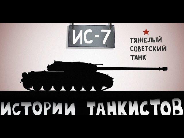 Истории танкистов. ИС-7