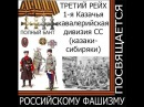 Росіяни на службі у Гітлера.Русские на службе у Гитлера.