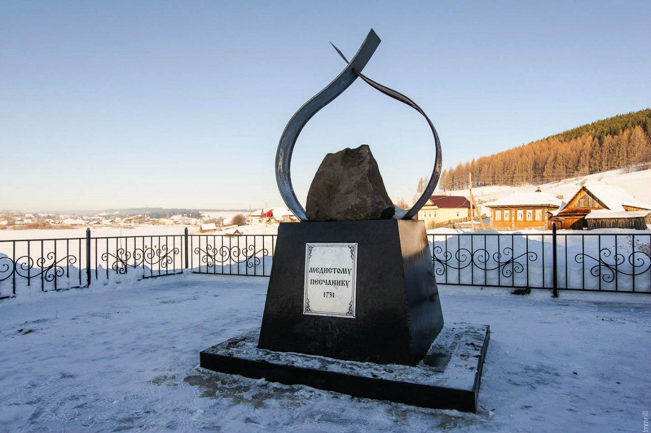 Памятник медистому песчанику