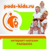 ИНТЕРНЕТ-МАГАЗИН PADS&KIDS/ТОВАРЫ ДЛЯ СЕМЬИ