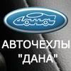 """Авточехлы Екатеринбург """"Дана"""""""