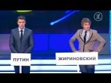 КВН Бомонд - высшая лига 2012 1/8. Приветствие: Жириновский на оглашении результатов выборов