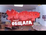 Универ. Новая общага / сезон 2, серия 88. 188 / от 03.12.2015