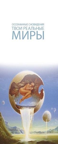 Афиша Калуга Осознанные Сновидения «Твои Реальные Миры»