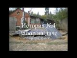 Истории о Стройке и Ремонте №4 Забор на даче ( г.Красногорск )