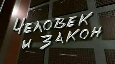 """Человек и закон (Первый канал, 2005) Дело """"Ранцева против Ки..."""