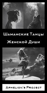 Афиша Саратов Практика: Шаманские танцы женской души