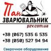 Сварочный магазин Пан Зварювальник. Сварка.