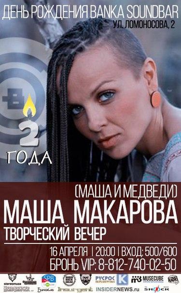 1604 Маша Макарова: творческий вечер  Banka