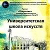 Университетская школа искусств ПетрГУ