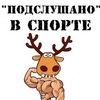 Подслушано В спорте # Воронеж