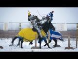 Разведопрос: Клим Жуков про рыцарские турниры