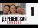 Деревенская комедия - 1 серия - Захватчик - Комедийный сериал
