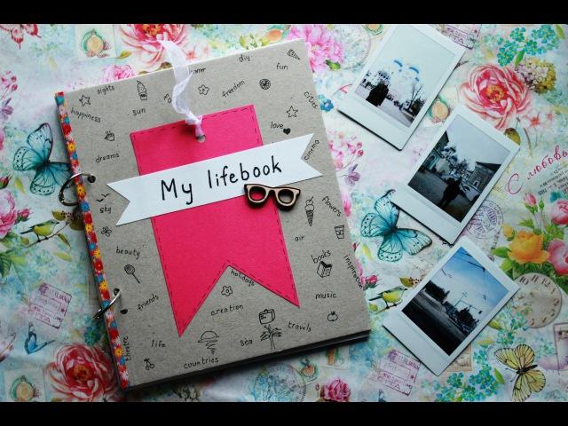 DIY: Делаем Lifebook/Личный дневник своими руками (блокнот и обложка) | DIY LIfebook | VeneraDIY