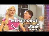 Жена-робот Мамахохотала-шоу НЛО TV