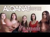 Alqanat - Язмыш (cover by Lisuash&Co.)
