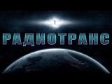 Радиотранс (Radiotrance) - К Звёздам, Полет Нормальный, Третье дыхание