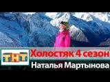 Наталья Мартынова на сноуборде | Холостяк 4 на ТНТ