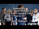 Как играть на гитаре Сумерки (Yiruma - River Flows In You) - Sungha Jung: табы, бридж. Часть 1/4
