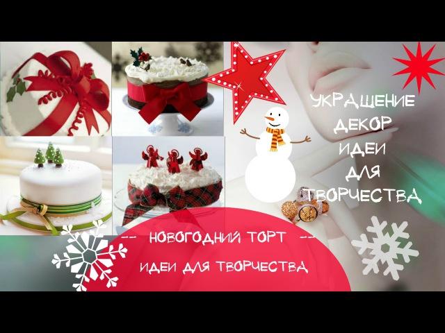 Новогодний торт Как украсить торт на Новый год и Рождество Идеи украшения и деко...
