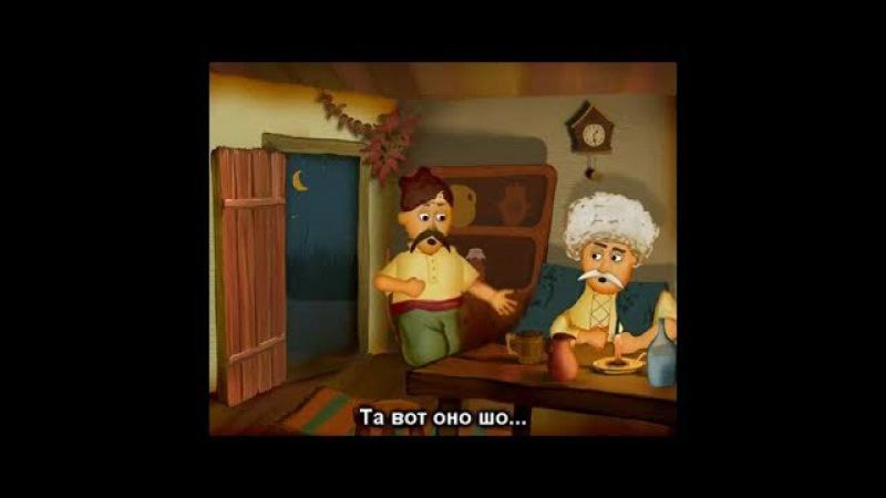 Кубанский мультфильм на кубанской балачке