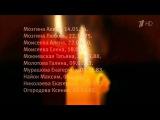 МЧС опубликовало списки погибших в авиакатастрофе в Египте.
