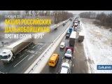 11 ноября: акция чувашских дальнобойщиков против сбора