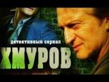 Хмуров 1 серия  (Детектив боевик криминал сериал)