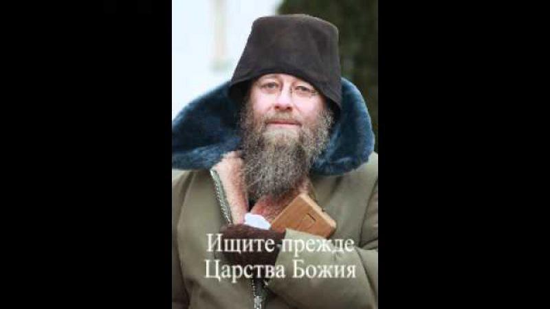Схиигумен Серафим (Покровский). Ищите прежде Царства Божия