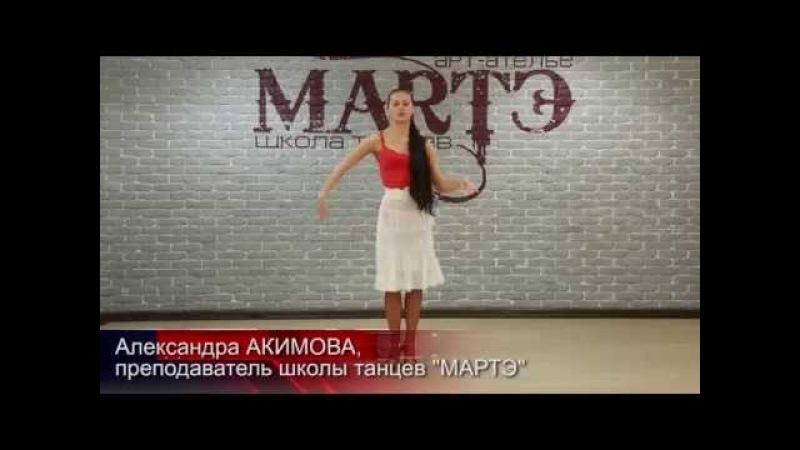 Самба Очень полезный урок самбы онлайн от Александры Акимовой 1 смотреть онлайн без регистрации