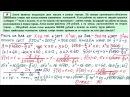 Задание 17 ЕГЭ по математике 10