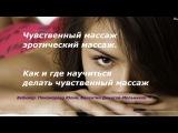 Эротический массаж уроки для женщин, девушек. Женский тренинг, вебинар Частный Чувственный массаж
