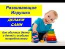 обзор на Развивающие игрушки своими руками a review on Educational toys with their hands