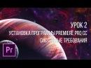 Мини-курс Основы видеомонтажа в Adobe Premiere Pro CC. Урок 2